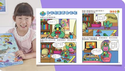 生活品格: 【读本】生活100分单元,培养孩子的责任心、同理心,以及生活中的基本礼仪,成为体贴有礼貌的中班生。